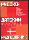 Лазарева Е.И. - Русско-датский и датско-русский разговорник обложка книги