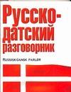 Лазарева Е.И. - Русско-датский разговорник обложка книги