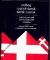 - Русско-датский. Датско-русский словарь обложка книги
