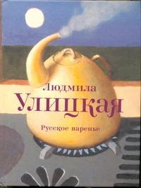Улицкая Л.Е. - Русское варенье обложка книги