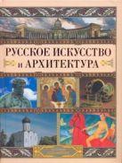 Русское искусство и архитектура