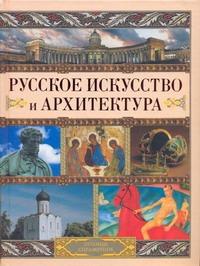 Русское искусство и архитектура Адамчик М. В.