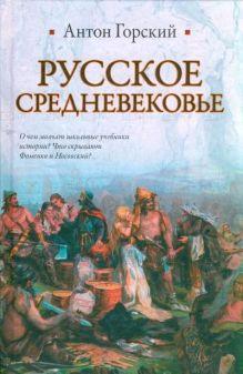Горский А.А. - Русское Средневековье обложка книги