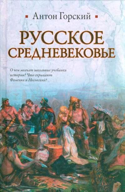 Русское Средневековье Горский А.А.