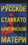 Русское стаккато - британской матери обложка книги