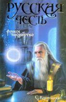 Карпухина Е.А. - Русское чародейство' обложка книги