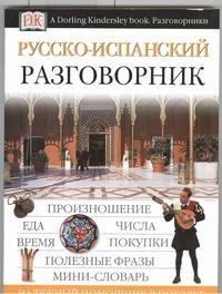 Козлова Е.И. - Русско-испанский разговорник обложка книги