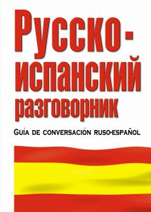 Лазарева Е.И. - Русско-испанский разговорник обложка книги