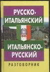 Алексеева Н.К. - Русско-итальянский итальянско-русский разговорник обложка книги
