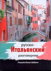 Русско-итальянский разговорник Лазарева Е.И.