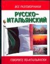 Лазарева Е.И. - Русско-итальянский разговорник обложка книги