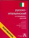 Русско-итальянский разговорник и итальянско-русский разговорник Лазарева Е.И.