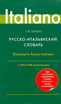 Зорько Г.Ф. - Русско-итальянский словарь обложка книги