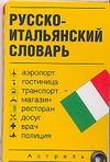 Русско-итальянский словарь от book24.ru