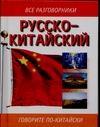 Лазарева Е.И. - Русско-китайский разговорник обложка книги