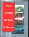 Рыжий А.А. - Русско-китайский разговорник-путеводитель обложка книги