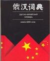 - Русско-китайский словарь обложка книги