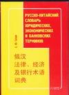 Сизов С.Ю. - Русско-китайский словарь юридических,экономических и банковских терминов обложка книги