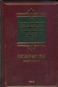 Ухватов Б.С. - Русско-китайский экономический и финансовый словарь обложка книги