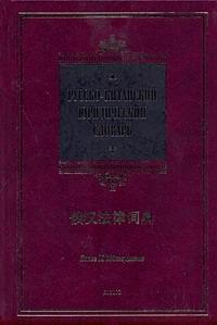 Русско-китайский юридический словарь Ван Пин