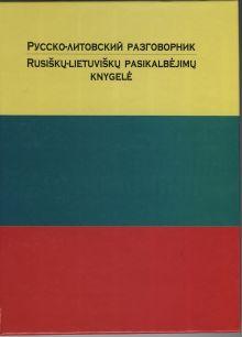 Лазарева Е.И. - Русско-литовский разговорник обложка книги