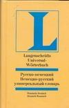 Русско-немецкий и немецко-русский универсальный словарь Блинова Л.С.