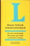 Даум Э. - Русско-немецкий и немецко-русский учебный словарь обложка книги