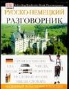 Русско-немецкий разговорник ( Лазарева Е.И.  )