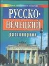 Иванов А.П. - Русско-немецкий разговорник для туристов и деловых людей обложка книги
