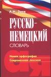 Зуев А.Н. - Русско-немецкий словарь. Новая орфография. Современная лексика обложка книги