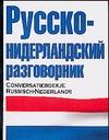 Лазарева Е.И. - Русско-нидерландский разгворник обложка книги