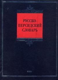 Восканян Г.А. - Русско-персидский словарь обложка книги