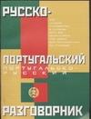 Русско-португальский и португальско-русский разговорник Родионова М.А.