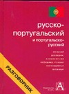 Родионова М.А. - Русско-португальский и португальско-русский разговорник обложка книги