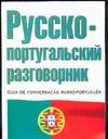 Родионова М.А. - Русско-португальский разговорник обложка книги