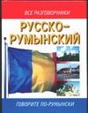 Лазарева Е.И. - Русско-румынский разговорник обложка книги