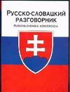 Лазарева Е.И. - Русско-словацкий разговорник обложка книги