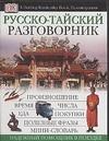 Козлов Л.И. - Русско-тайский разговорник обложка книги