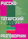 Лазарева Е.И. - Русско-татарский и татарско-русский разговорник обложка книги