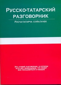 Лазарева Е.И. - Русско-татарский разговорник обложка книги