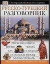 Лукашевич Д.П. - Русско-турецкий разговорник обложка книги