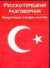 - Русско-турецкий разговорник обложка книги