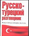 Лазарева Е.И. - Русско-турецкий разговорник обложка книги