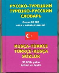 Лукашевич Д.П. - Русско-турецкий словарь. Турецко-русский словарь обложка книги