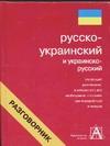 Лазарева Е.И. - Русско-украинский и украинско-русский разговорник обложка книги