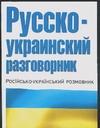 Лазарева Е.И. - Русско-украинский разговорник обложка книги