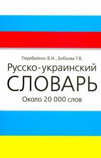 Перебейнос В.И. - Русско-украинский словарь обложка книги