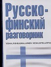 Русско-финский разговорник Лазарева Е.И.