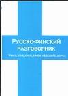Русско-финский разговорник ( Лазарева Е.И.  )