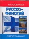 Лазарева Е.И. - Русско-финский разговорник обложка книги